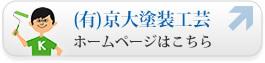 (有)京大塗装工芸 ホームページはこちら
