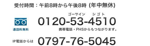 受付時間 午前8時から午後8時(年中無休) 通話料無料:0120-53-4510 携帯電話・PHSからもつながります。IP電話からは0797-76-5045